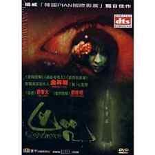 Horror Game Movie, The (aka: Nightmare, Kawee): DTS