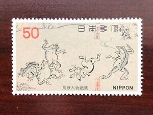 Japan 1977 Scott #1276 Comic Picture Scroll Art Painting Mint NH
