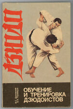 JUDO WRESTLING, LEARNING AND TRAINING, FINE ILLUSTRATED RUSSIAN BOOK 1989