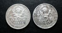 Soviet USSR Russia 1924 Coat of Arms Silver One Ruble Coins Workers Unite