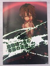 The Melancholy of Haruhi Suzumiya Doujinshi ( Kyon / Koizumi )