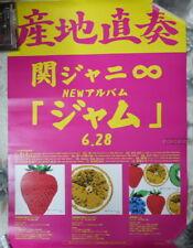KANJANI8 Jam 2017 Japan Promo Poster
