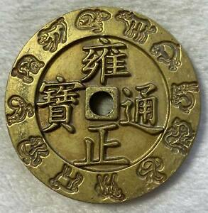 Chinese Ancient Bronze Copper Coin diameter:68mm thickness:7.7mm