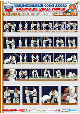 Posters JUDO. Brown   belt  1 poster.The technique of judo.KATAME WAZA.
