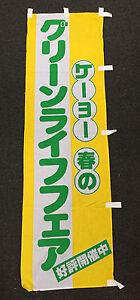"KEIO SPRING GREEN LIFE FAIR JAPANESE ANTIQUE NOREN BANNER 17"" Advertising"