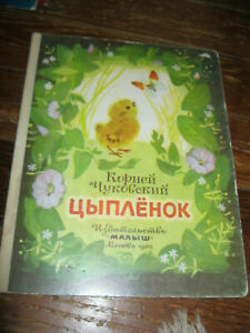 Vintage 1988 Russian folk children's picture book on animals Moscow, USSR