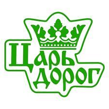 """King of the Roads Царь Дорог"" Funny Russian Car Van Window Sticker Grass Green"