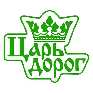 """King of the Roads Царь Дорог"" Funny Russian Car Van Window Sticker Grass Green"