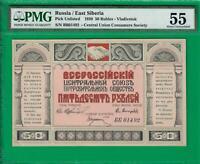 Russia East Siberia, Vladivstok Consumers Society, 50 rubles 1920, AU PMG *55*
