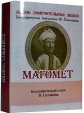Russe Mini prophète Mohammed Livre d'Allah Histoire Biographie Islam Cadeau...