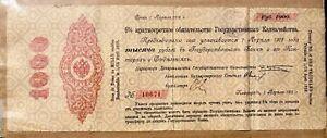 RUSSIA 1000 ROUBLE 1917 TREASURY BILL