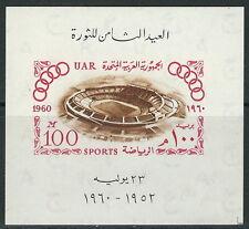 Ägypten - Stadion in Kairo postfrisch 1960 Block 11 Mi. 615