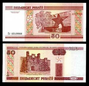 BELARUS 50 RUBLE 2000 P 25 UNC LOT 5 PCS