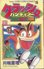 Coro coro comics 1, 1998 - manga original VO