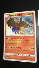 Pokemon Card - Sun & Moon Shining Legends Shining Ho-oh 83/SM-P Promo Japanese