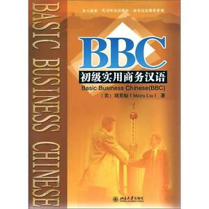 Basic Business Chinese (BBC) (3CDs Included) BBC 初级实用商务汉语 (包括3CDs)