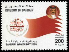 BAHRAIN 658 - National Women's Day (pb22159)