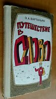 Russian language for entertainment for school age children  In Russian 1982