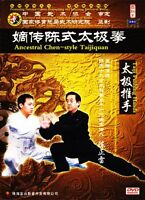 Chen Style Tai Chi Series - Taichi Taiji Pushing Hands by Chen Zhenglei 2DVDs