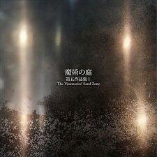 MAJUTSU NO NIWA - VOLUME. 5, PT. 2: THE VISIONARIES' SAND ZONE * USED - VERY GOO