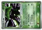 POKEMON JAPANESE HOLO N° 006/015 CACTURNE EX 1ed 110 HP 2005 ....