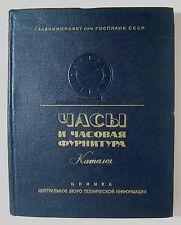 Rare Vintage Book Catalog Catalogue Soviet USSR Wrist Watch Clock Alarm 1957