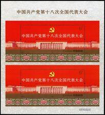 CHINA PRC 2012-26 KGF-Congrès Hall du peuple Bloc 187 PLANCHE Uncut Neuf sans charnière