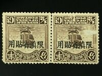 China 1913 stamp London Junk 1/2 Cent Half Cent Brown. Inverted. Yunnan. ⭐⭐⭐⭐⭐⭐