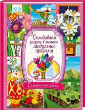 In Russian book The figures in the technique of modular origami Модульное оригам