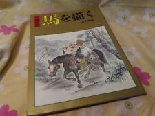 Japanese Suibokuga Sumi-e Brush Painting Art Sample Book Horse