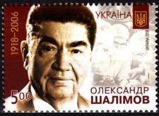 UKRAINE 2018-01 Famous People Medicin. Shalimov Surgeon, MNH