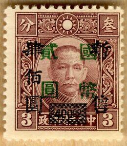 1945 China Dr. Sun Yat-sen Overprint Stamp 400 Over 3 Add'l SC 620 A57