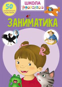 Children's Russian Books for Kids Заниматика. 50 развивающих наклеек А4 формат
