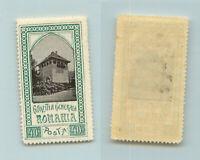 Romania 1906 SC 201 mint. f9706