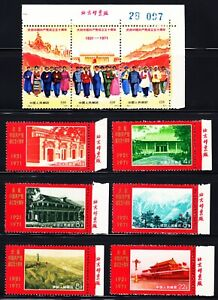 1971 China MNH Complete Set sc#1067-75 - ANNIV of Founding of CCCP -RARE Selvage