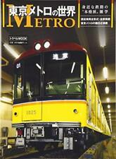 All about Tokyo Metro Subway Train Japanese book