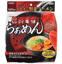EBISU Vegetable Ramen Noodle Easy Cooker Cookware PS-G682 for Microwave Range