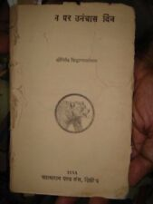 INDIA RARE HUNTING  - MACHAN PAR UNANCHAS DIN BY SHRINIDHI SIDDHANTALANKAR