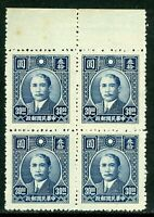 China 1947 Republic $30 Shanghai Dahtung SYS Margin Block MNH W504