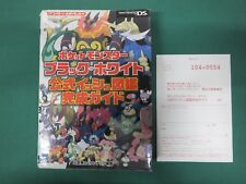 DS -- POKEMON BLACK & WHITE -- JAPAN Game Book. 57248