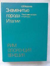 Знаменитые Города Италии Famous Italian Cities Фёдорова 1984 Russian Hardcover