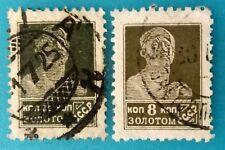 Russia 1923-25 Russian Gold Standart MNG VFU Rare P-12 ! Variety ! HCV  R#003365