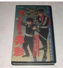 Akakage japanese movie japan VHS 1969