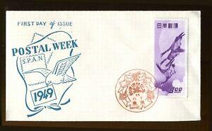 1949 Sc 479 Scarce FDC Moon & Geese  Postal Week Cachet SPAN Red Letter Week CDS