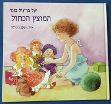 The Blue Pacifier Children's Hebrew Book Israel Yael Bar Gil Bezner Educational