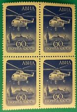 Russia ( USSR) - 1960 MNHOG Block of 4 Mils Helicopter Mi-4 over Moscow Unused