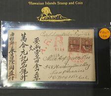 Hawaiian Registered cover 1896 scott#2x68    R2