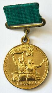 MEDAILLE LANDWIRTSCHAFTSAUSSTELLUNG der UdSSR HÖCHSTE STUFE GOLD 1954-1959