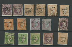 Greece 1900 Surchages  Large Hermes Heads Lot of 16 Used/Mh