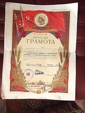 USSR THE CERTIFICATE OF HONOUR OF MANAGEMENT, PARTY COMMITTEE AND COMMITTEE OF